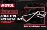 Διαγωνισμός MOTUL - Sachsenring MotoGP 2017