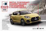 Motul підсилює комерційну угоду з Suzuki GB