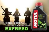 日本市場専用に開発した二輪車用エンジンオイル『EXFREED』を発売
