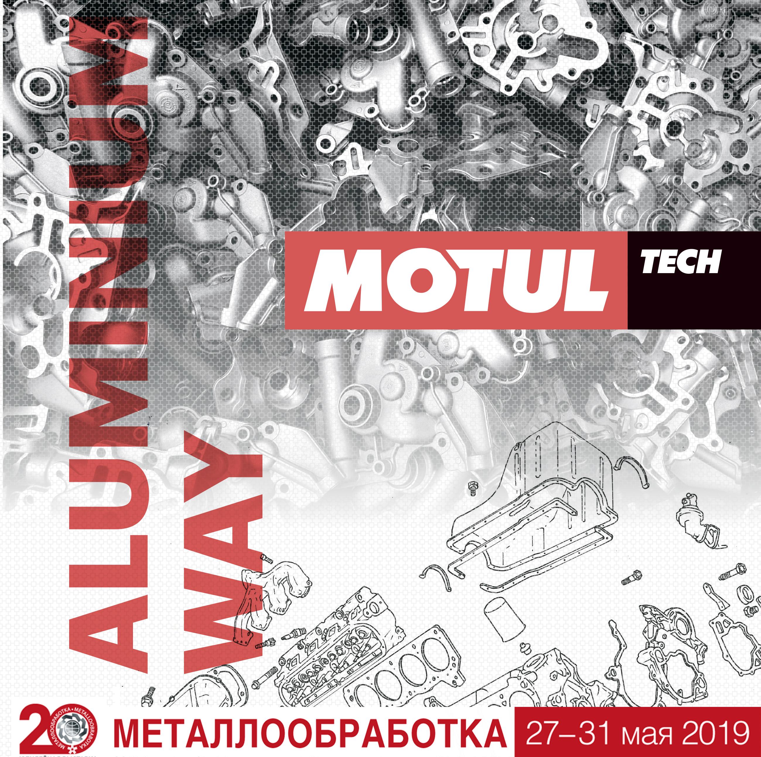 MotulTech примет участие в выставке «Металлообработка – 2019»