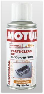 『MOTUL PARTS CLEAN NF』発売のご案内