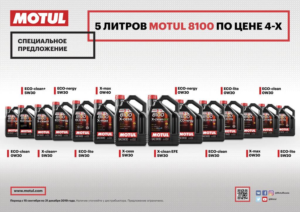 Специальное предложение: 5 литров масла по цене 4-х