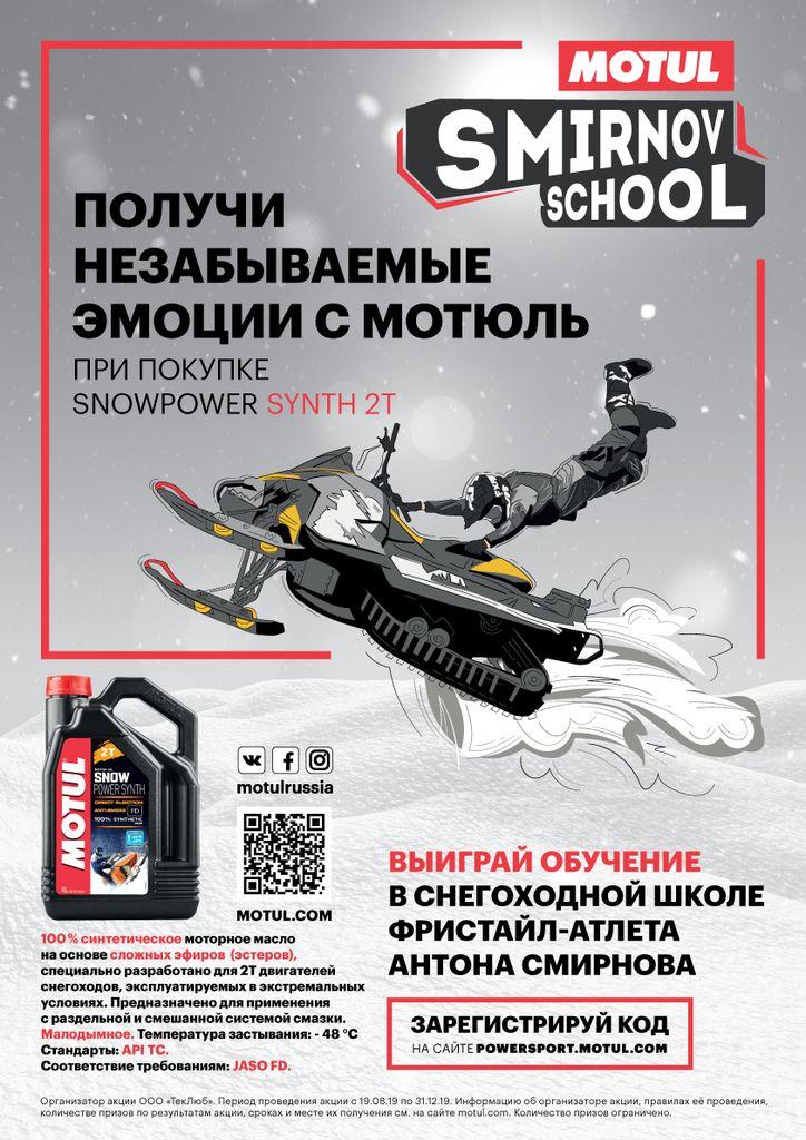 Выиграй обучение в снегоходной школе фристайл-атлета Антона Смирнова!