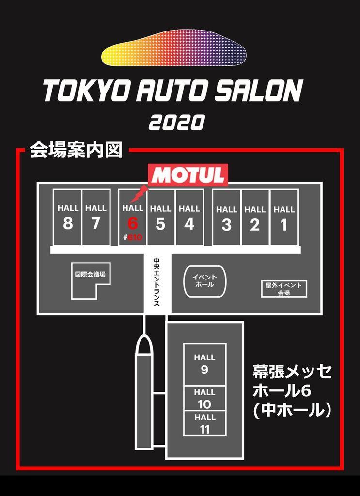 TOKYO AUTO SALON 2020 にMOTULが出展します。