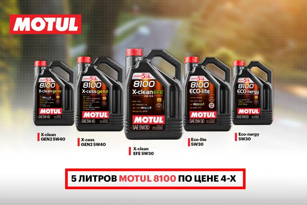 Моторные масла Motul 8100 по акции «5 литров по цене 4х»: