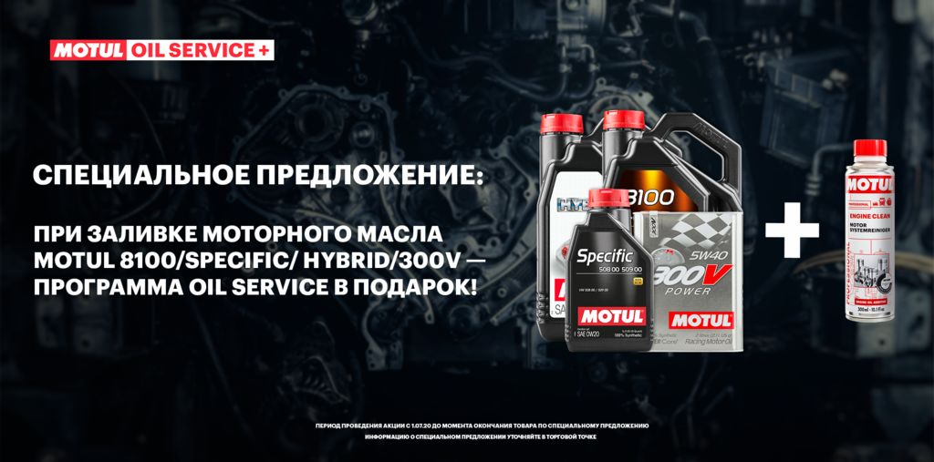 Motul Oil Service в подарок!