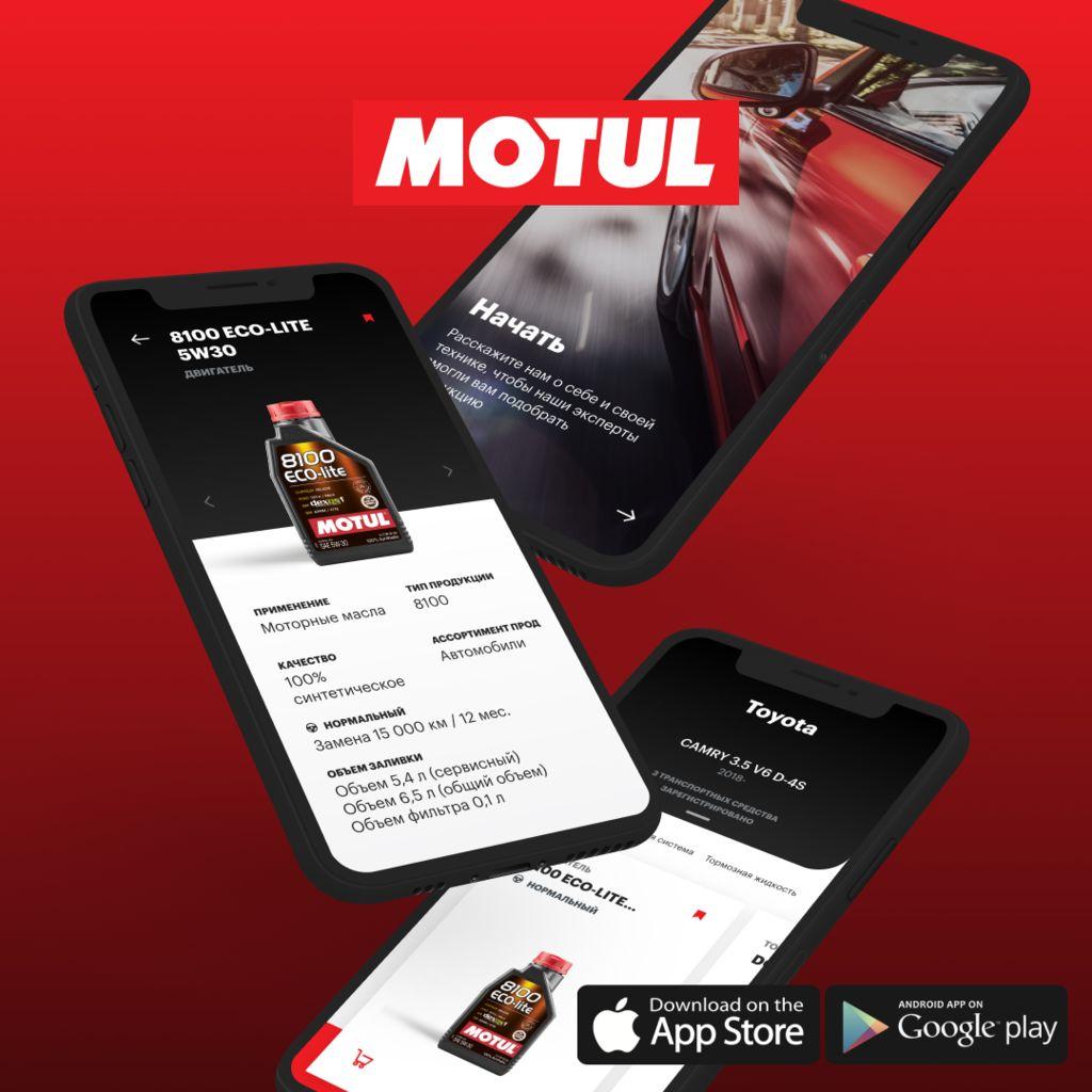 C декабря в App Store и Google play доступно приложение Motul по подбору продуктов для вашей техники.