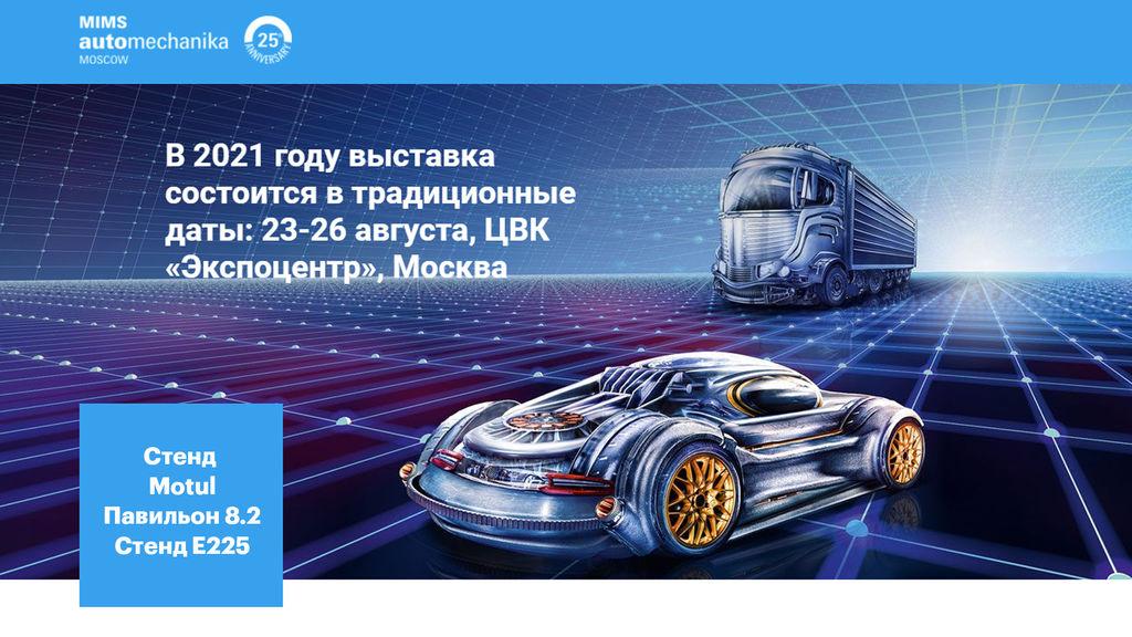 Motul примет участие в выставке MIMS Automechanika 2021